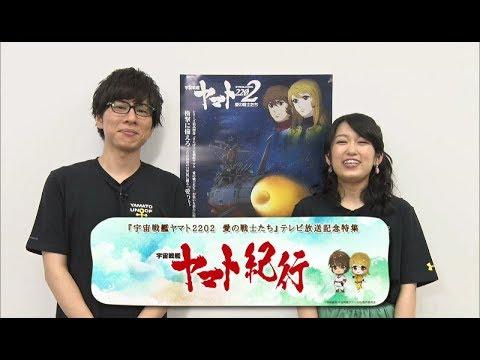 特集サイト「宇宙戦艦ヤマト紀行」レコメンド動画