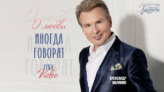 Александр Малинин - О любви иногда говорят (Lyric Video)