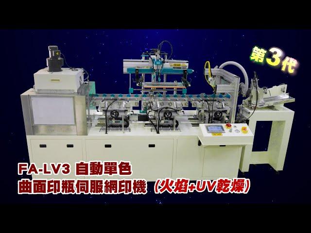 FA-LV3自動單色曲面印瓶伺服網印機(火焰+UV乾燥)-全自動印瓶機