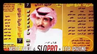 اغاني طرب MP3 حسين العلي - انا بدوي - مسرع تحميل MP3