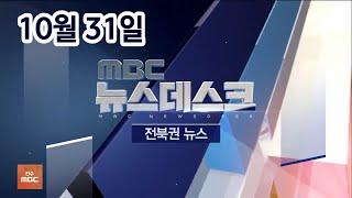 [뉴스데스크] 전주MBC 2020년 10월 31일