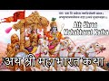 Mahabharat Title Song | Lyrics | अथ श्री महाभारत कथा | Ath Shree Mahabharat Katha | Bhakti Song