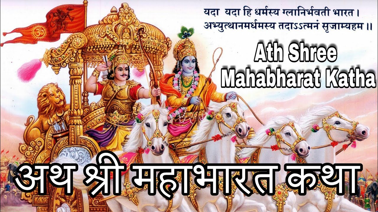 Mahabharat Title Song Lyrics