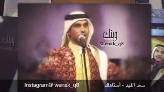 تحميل و مشاهدة سعد الفهد - أستاهلك MP3