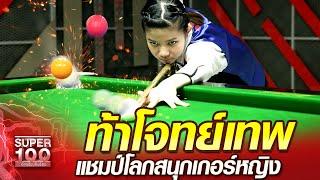 ท้าโจทย์เทพ มิ้งค์ แชมป์โลกสนุกเกอร์หญิง | SUPER100