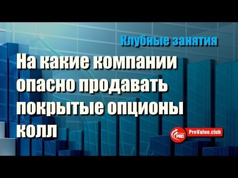 Опционы на акции и индексы