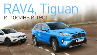 Новая Toyota RAV4 и Volkswagen Tiguan, тест на полигоне
