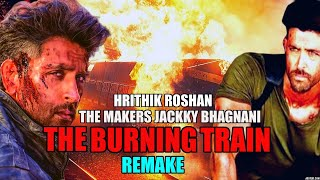 The Burning Train Remake| Official Trailer | 81 Interesting Facts |Hrithik Roshan |Rohit Shetty 2021
