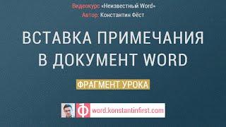 Вставка примечания в документ Word