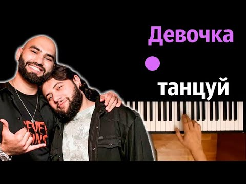 HammAli & Navai - Девочка танцуй (cover Artik & Asti) ● караоке | PIANO_KARAOKE ● ᴴᴰ + НОТЫ & MIDI