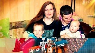Мужское / Женское - Сменя хватит! Выпуск от09.03.2017
