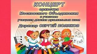 Концерт   «Пасхальный марафон»   Камерный оркестр МО с участием учащихся ДМШ   11.05.2019