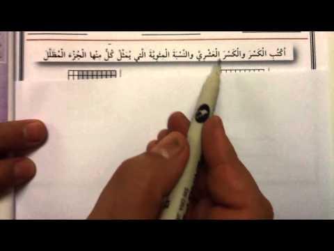 درس(٣٠-٣)الربط بين الكسور والنسبة المئوية
