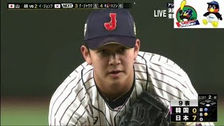 侍ジャパンアジアプロ野球チャンピオンシップ2017九回表山崎康晃対韓国