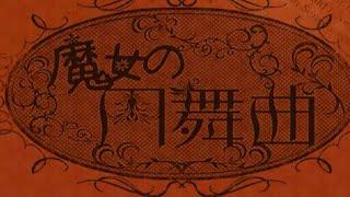 【初音ミク・鏡音リン】魔女の円舞曲 中文字幕【オリジナル曲PV】