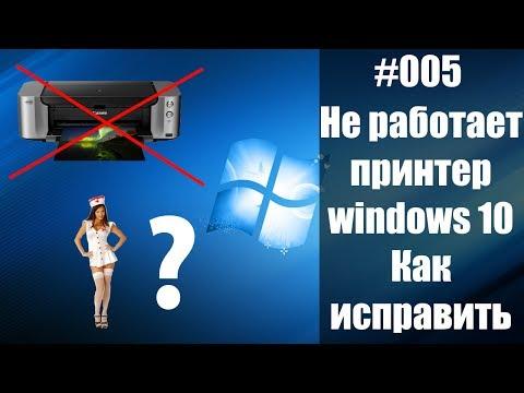 Почему не работает принтер в windows 10.  Решение