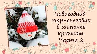❂❂❂ Новогодний шар-снеговик в шапочке крючком. Часть 2 ❂❂❂