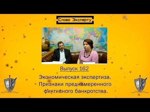 🔴 Экспертиза преднамеренного фиктивного банкротства // Экономическая экспертиза