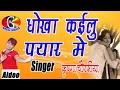DHOKHA KAILU PYAR ME - krishna chaurasiya