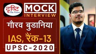 Gaurav Budania, Rank -13, IAS - UPSC 2020 - Mock Interview I Drishti IAS