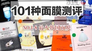 【101种面膜测评第一期】最火韩国面膜| 补水面膜测评| Facial Mask