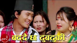 Badhdai Chha Dhukdhuki Salaijo Song 2016 || Hemanta Ale & Muna Thapa | Trisana Music