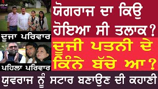 Yograj Family Biography   With Yuvraj Singh   Movies   Interview   Second Family   Children