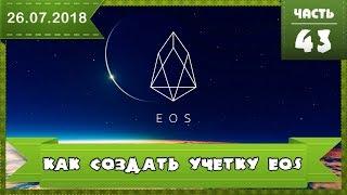 Как создать учетную запись EOS / ЭОС после перехода EOS на свой блокчейн (Token Swap)