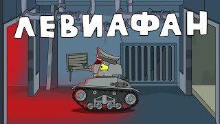 Левиафан - Он вернулся Мультики про танки