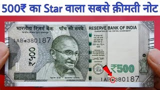 500 Rs star note value   Most expensive ₹500 new note with * star mark   Sell 786 note directly
