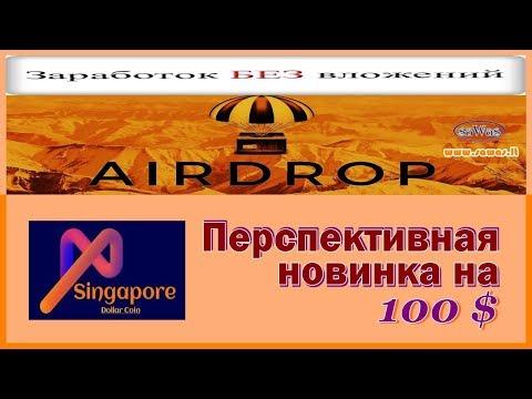 Singapore Dollar Coin - Перспективная новинка на 100 $ - AirDrop. Заработок БЕЗ вложений, 21 Октября