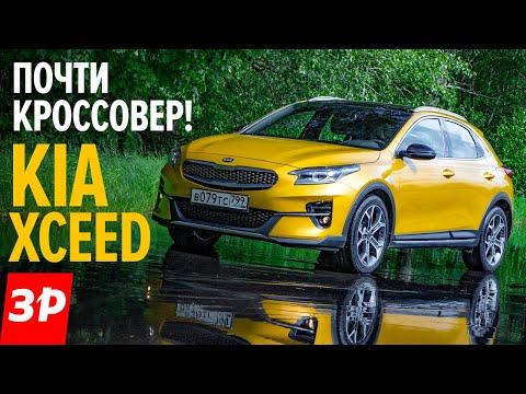 Новый КРОССОВЕР KIA XCEED по цене Kia Sportage и Hyundai Tucson / Новый Киа Сид Kia Ceed 2020 тест