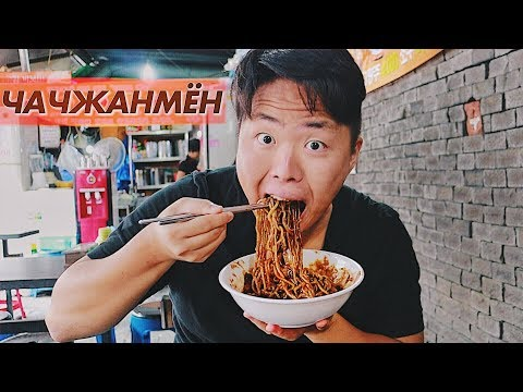 Корейская Черная Лапша ЧАЧЖАНМЁН Уличная еда на Инсадон