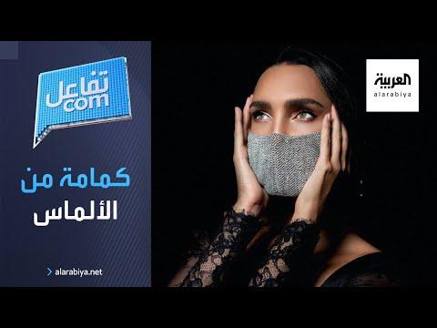 العرب اليوم - شاهد: كمامة من الألماس تساعدك على الوقاية من كورونا