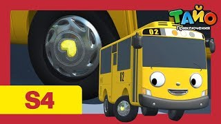 Приключения Тайо сезон 4 l серия 4 Хочу быть храброй  l тайо маленький автобус на русском