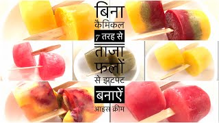 7 Fruit Popsicles/Ice Cream Recipes   Popsicle Ice Pop   Ice Cream Popsicle   Fruit Ice Cream  
