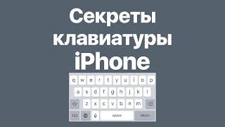 Функции клавиатуры iPhone, о которых вы не знали!!!