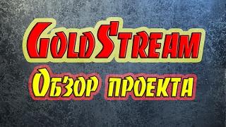 GoldStream.Cc - GoldStream Обзор проекта