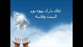 Shabbat Shalom with Arabic Subtitles