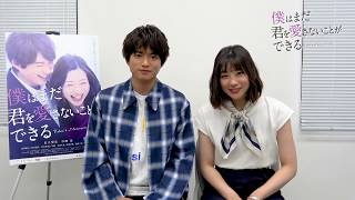 mqdefault - 「僕まだ」ブルーレイ&DVD発売決定!足立梨花×白洲迅コメント映像