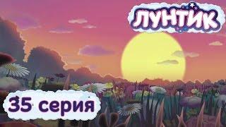 Лунтик и его друзья - 35 серия. Закат