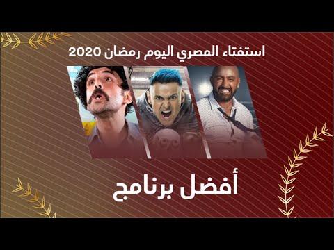 استفتاء المصري اليوم | أفضل برنامج في رمضان 2020
