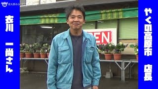 衣川一尚さん(やくの高原市 店長)へインタビュー!