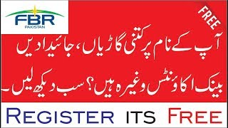 How to Check your Assets information Free on FBR  Portal Online? FBR Iris 2019