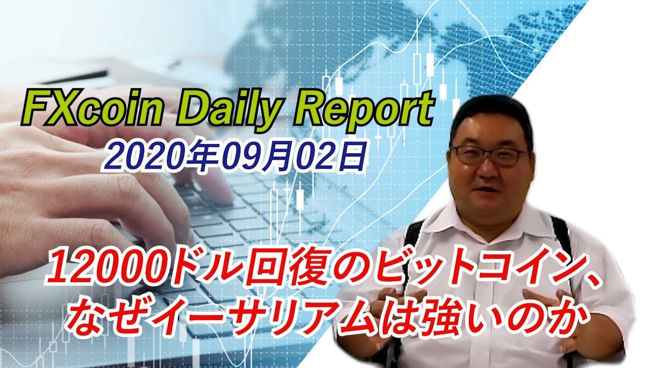 【暗号資産】12000ドル回復のビットコイン、なぜイーサリアムは強いのか(松田康生のFXcoin Daily Report 2020年9月2日) #イーサリアム #ETH