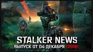 STALKER NEWS - True Stalker, Возвращение Шрама 2, Prosectors Project (04.12.18)