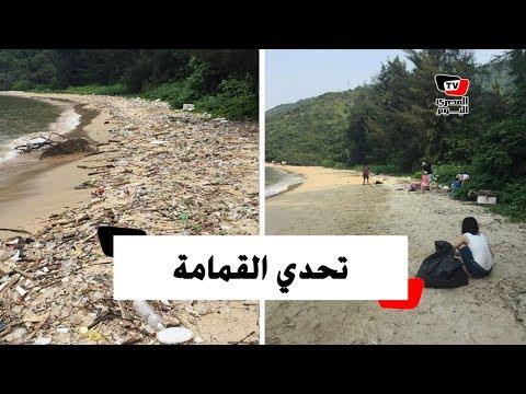 تحدي القمامة.. التحدي الأغرب في العالم !