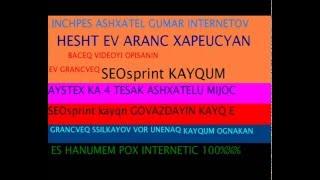 SEO sprint,ASHXATANQ INTERNETUM,ashxatanq internetov
