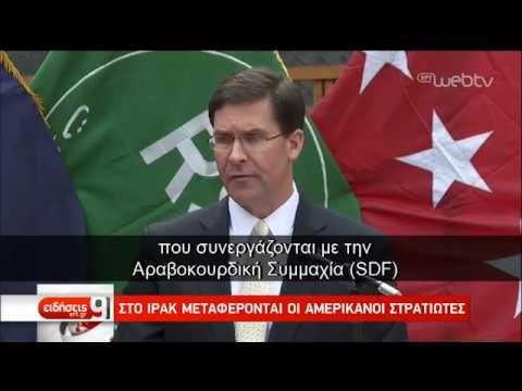 Σκληρό διπλωματικό πόκερ για την επόμενη μέρα στη ΒΑ Συρία   21/10/2019   ΕΡΤ