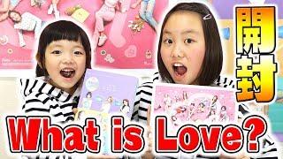 【TWICE】What Is Love? 開封 今回こそは神引き見せれるのか!? スペシャルチケットを狙え!